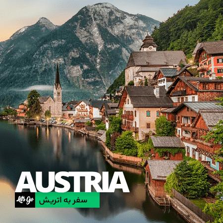 اجاره خودرو در اتریش