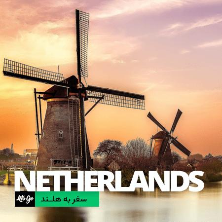 اجاره خودرو در هلند