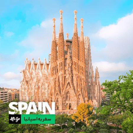 اجاره خودرو در اسپانیا