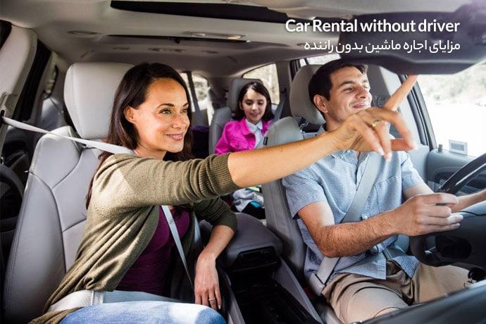 اجاره ماشین بدون راننده