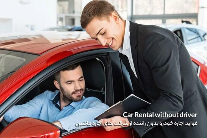 فواید اجاره خودرو بدون راننده