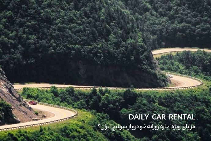مزایای ویژه اجاره روزانه خودرو از سوئیچ ایران