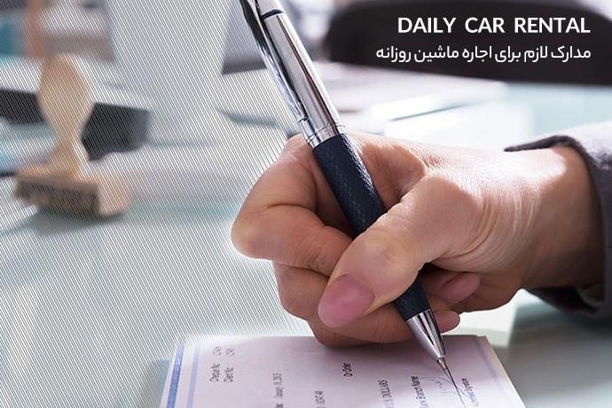 مدارک لازم برای اجاره ماشین روزانه