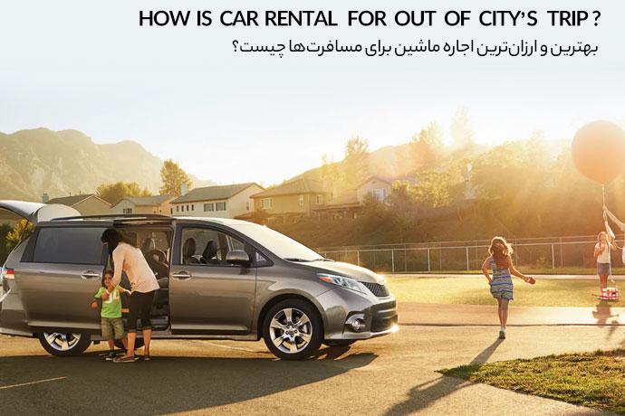 بهترین و ارزانترین اجاره ماشین برای مسافرتها چیست؟