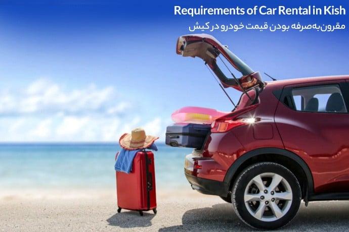 مقرون به صرفه بودن قیمت خودرو در کیش