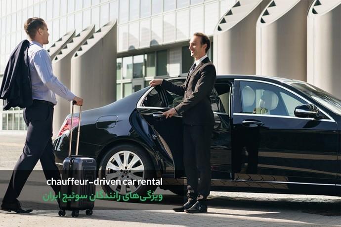 ویژگیهای رانندگان سوئیچ ایران