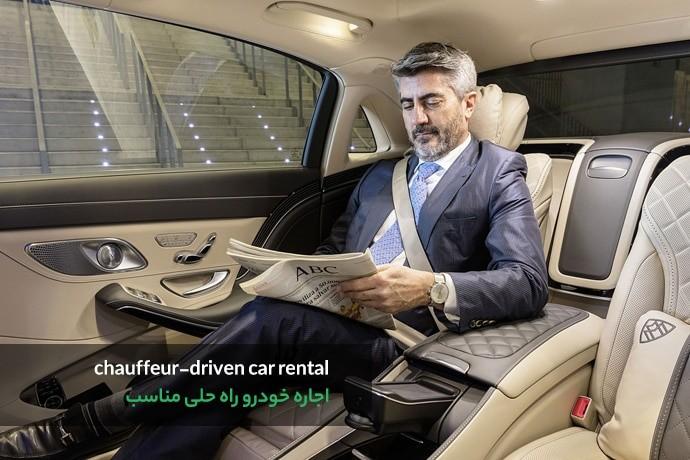 اجاره خودرو با راننده