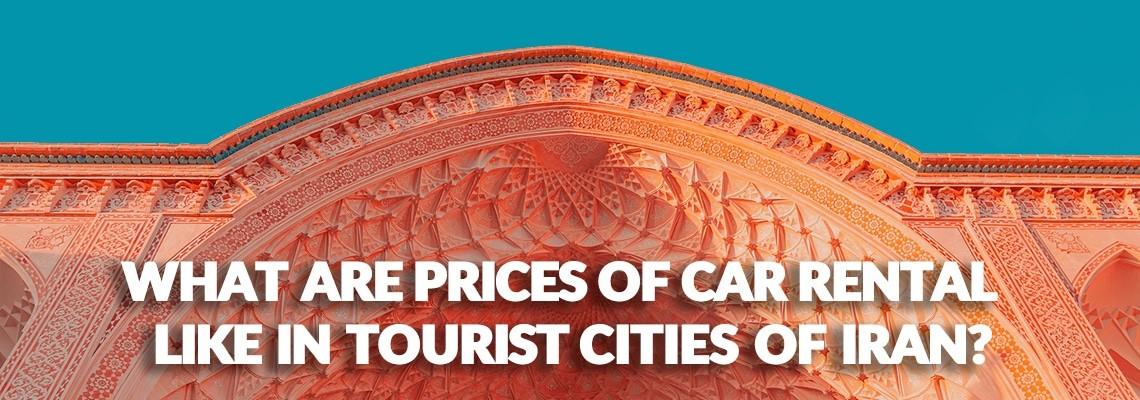 قیمت اجاره خودرو در شهرهای توریستی ایران چگونه است؟