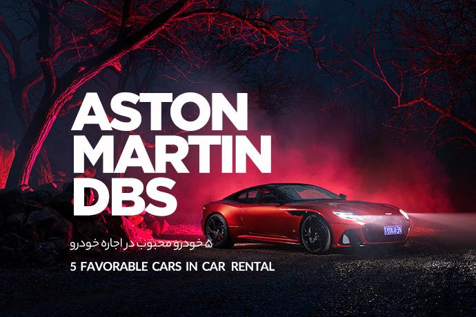 استون مارتین Aston Martin DBS