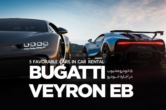 بوگاتی ویرون Bugatti Veyron EB