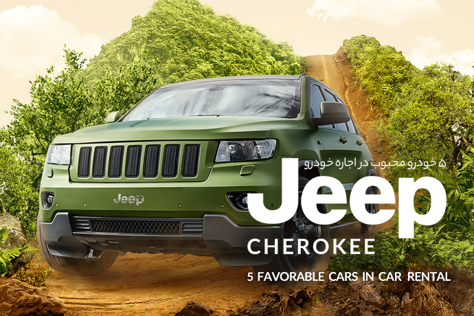 جیپ چروکی Jeep Cherokee