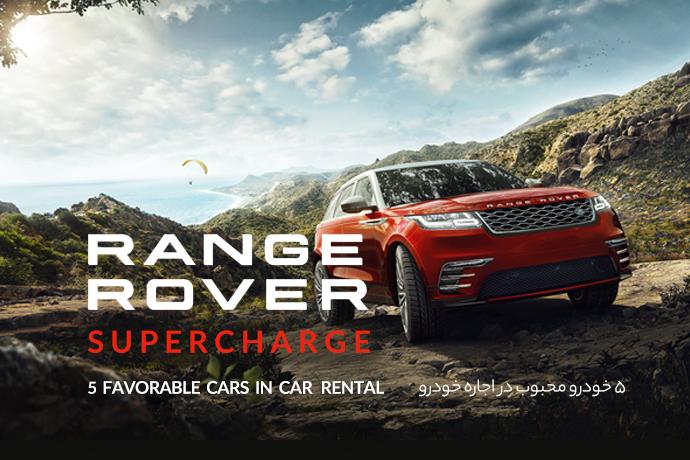 رنجرور سوپرشارژ Range Rover Supercharge