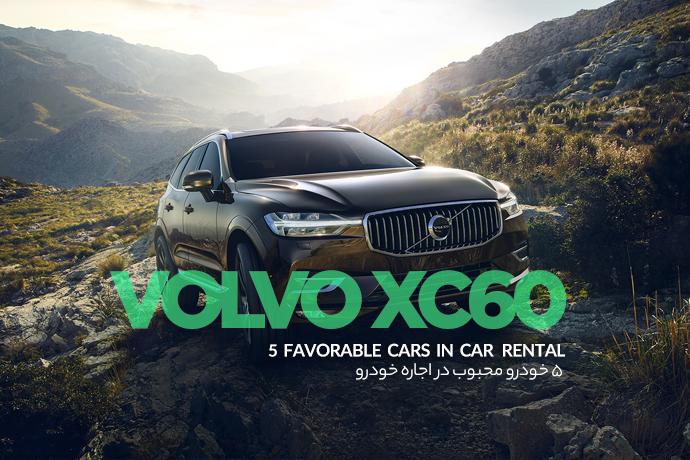 ولوو XC60 Volvo