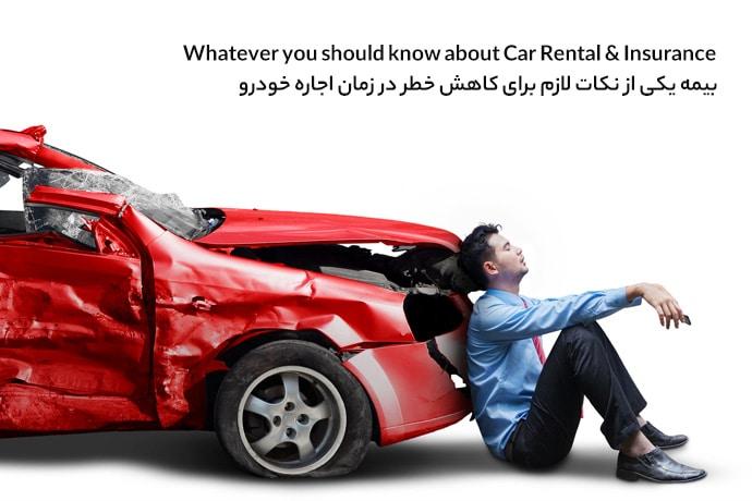 بیمه یکی از نکات لازم برای کاهش خطر در زمان اجاره خودرو