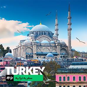 اجاره خودرو در ترکیه