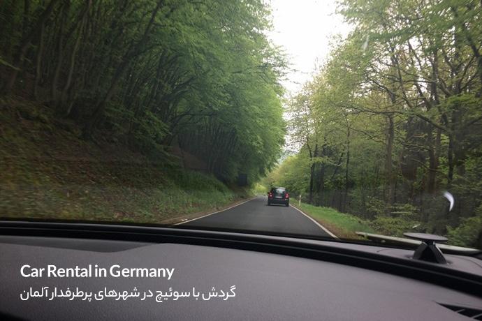اجاره ماشین در آلمان
