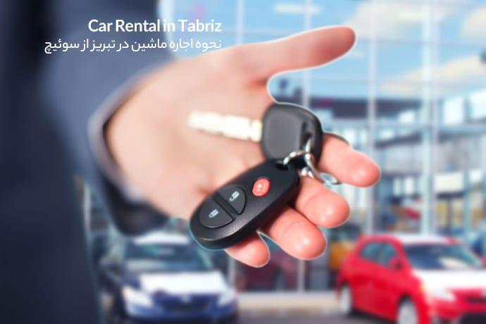 اجاره خودرو در تبریز