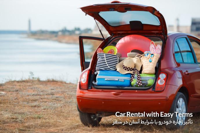 اجاره خودرو با شرایط آسان