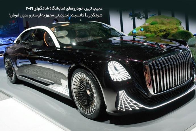 عجیب ترین خودرو های جهان