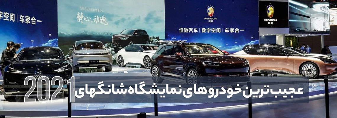 عجیب ترین خودروهای نمایشگاه شانگهای 2021