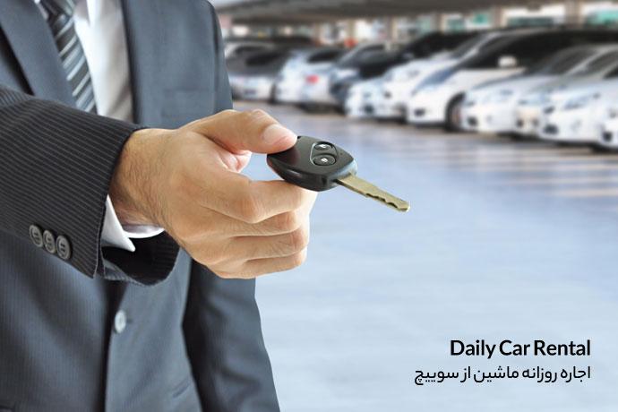 اجاره روزانه ماشین