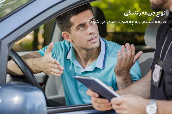 جرائم رانندگی