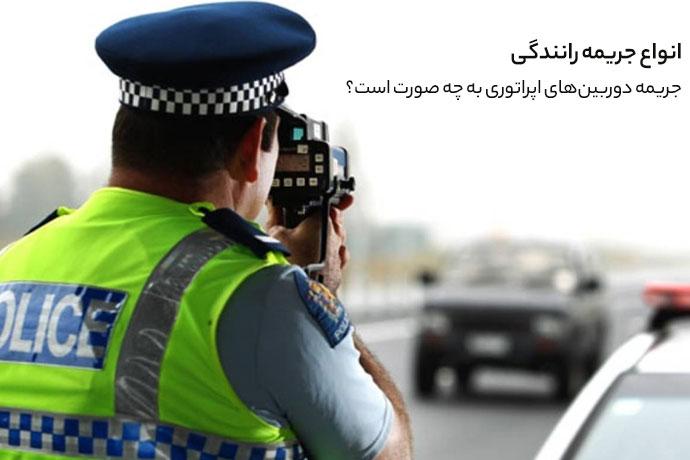 انواع جرائم رانندگی